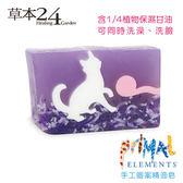 小baby也適用  親膚性極高_Primal手工精油皂 白貓與毛線