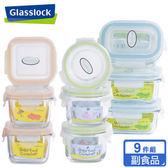【Glasslock】 YumYum強化玻璃保鮮盒 - 寶貝專用9件組