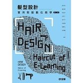 髮型設計(實用剪髮數位教學)(2/E)