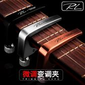 (百貨週年慶)移調夾capo吉他變調夾變音夾民謠夾子尤克里里夾音器變音器通用配件