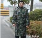 雨衣 永霸07軍綠部隊迷彩戶外露營保安巡邏釣魚加長款雨衣連身風衣外套 米希美衣