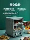 雙層烤箱家用烘焙多功能迷你小型電烤箱9L LX 220V