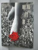 【書寶二手書T8/兩性關係_JAH】順服的妻子_汪芸.餘宜, 蘿拉.朵依