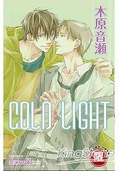 COLD LIGHT冷光【限】