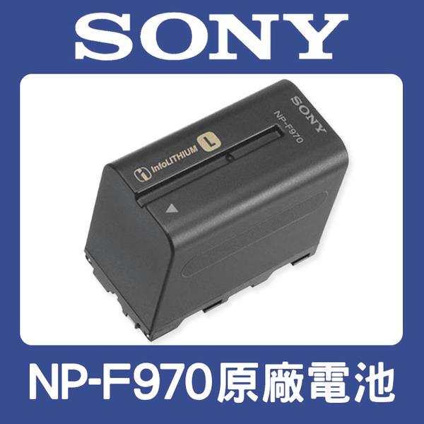 【補貨中10905】NP-F970 原廠電池 SONY F970 FDR-AX1 PXW-Z100 HXR-NX5R