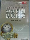 【書寶二手書T9/進修考試_YFH】稅務相關法規10/e_李娟菁、陳妙香