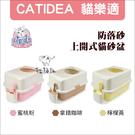 CATIDEA貓樂適〔防落砂上開式貓砂盆,隨機出貨〕