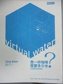 【書寶二手書T9/科學_JHW】煮一杯咖啡需要多少水?-生活事物背後的虛擬水_湯尼‧艾倫