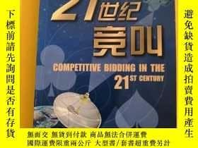 二手書博民逛書店罕見21世紀競叫Y227550 (美)馬歇爾·邁爾斯著 成都時代出版社 出版2004