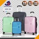 新秀麗 卡米龍 行李箱 29吋旅行箱 可加大 剎車雙輪 炫彩幾何