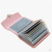 小卡包超薄男女士多卡位女式卡片名片夾