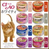 *KING WANG*【48罐組】日本《CIAO旨定罐》多種口味-85g
