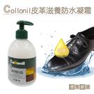 糊塗鞋匠 優質鞋材 L235 德國Collonil皮革滋養防水凝霜230ml 1瓶 皮革滋養防水護理霜
