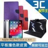 平板 撞色款皮套 Apple iPad Pro (2018) 11英吋 (第3代) 蘋果 掀蓋 皮套 站立支架