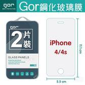 Apple系列 / GOR 9H iPhone 4 4s 鋼化 玻璃 保護貼 i4螢幕膜 全透明2片裝