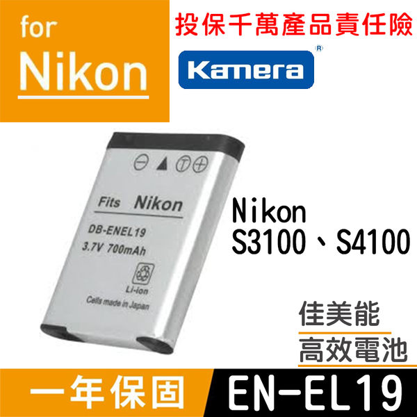 御彩數位@佳美能nikon en-el19 電池 S3100 S4100 3.7V 700mAh 數位相機 鋰電池