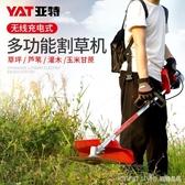 電動割草機充電式小型家用草坪打草多功能園林除草機割灌開荒神器 LannaS YTL