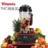 富樂屋~Vitamix TNC精進型食物調理機(紅)TNC5200