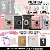 超值5件組 FUJIFILM 富士instax mini LiPlay 相印機【24H快速出貨】 恆昶公司貨 保固一年