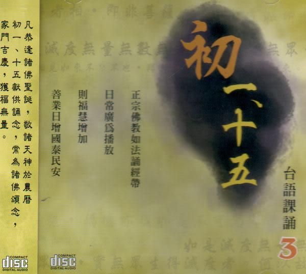 初一 十五 台語課誦 3 CD (音樂影片購)