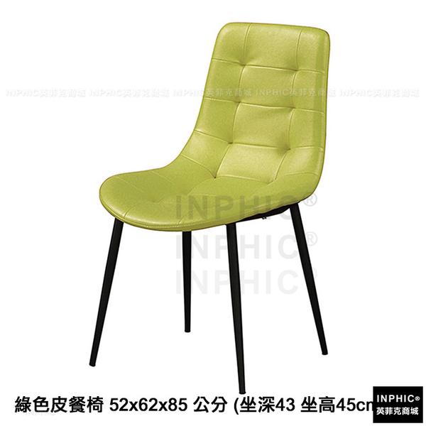 INPHIC-綠色皮餐椅_tbFR