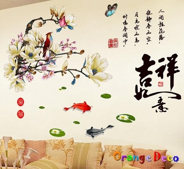 壁貼【橘果設計】吉祥如意新年 DIY組合壁貼 牆貼 壁紙 室內設計 裝潢 無痕壁貼 佈置 春聯 過年
