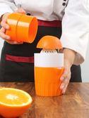 簡易橙汁杯手動榨汁機榨橙器擠檸檬神器小型榨汁機橙子壓汁榨汁器