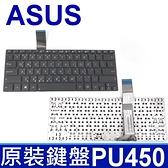 ASUS PU450 全新 繁體中文 鍵盤 PU450 PU450C PU450CD PU450E