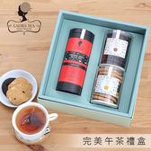 午茶夫人 完美午茶禮盒(1款茶2款餅乾) 中秋節/送禮/茶包