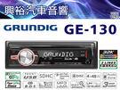 【GRUNDIG】德國歌蘭帝 CD/US...