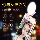 補光燈美顏嫩膚蘋果手機通用自拍直播打光燈網紅瘦臉高清拍照道具小型神器迷 3CHM