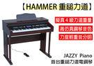 【奇歌】HAMMER重槌 61鍵 電鋼琴,四級鋼琴力道琴鍵 非電子琴,延音踏板 手捲鋼琴