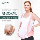 托腹帶孕婦透氣懷孕期產前拖腹帶保暖護腰托付帶 歐亞時尚
