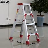 梯子免運加寬加厚2 米鋁合金雙側工程人字家用伸縮摺疊扶梯閣樓梯FA