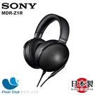 Sony Signature 系列耳機 MDR-Z1R 日本製 (限宅配)