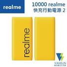 realme 10000 快充行動電源 2 (10000mAh/Type-C)【葳訊數位生活館】