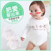 長袖包屁衣 獨家自印 暖心印花 純棉 圓領 數位印花 男寶寶 女寶寶 爬服 哈衣 Augelute Baby 66302
