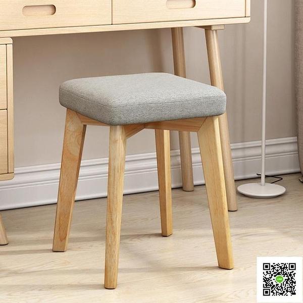 化妝凳 小方凳子時尚創意現代化妝簡約實木椅子家用餐凳成人布藝軟面矮凳 MKS交換禮物