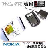 葳爾Wear BL-5B 原廠電池【配件包】附保證卡,發票證明 6070 6080 6120 Classic 6124Classic 7260 7360 N80 N90