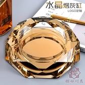 煙灰缸大號創意水晶玻璃歐式家用客廳【櫻田川島】
