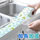 廚房用品 可愛印花自黏水槽防水貼 靜電貼...