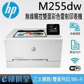 缺貨中~ HP Color LaserJet Pro M255dw 無線網路觸控雙面彩色雷射印表機