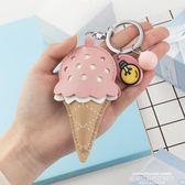 包包掛飾冰激淩卡通掛件鑰匙扣汽車鑰匙鍊女可愛韓國創意包包掛飾鎖匙扣 萊俐亞