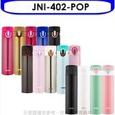 膳魔師【JNI-402-POP】400cc彈蓋超輕量(與JNI-400/JNI-401同)保溫杯POP柔粉色