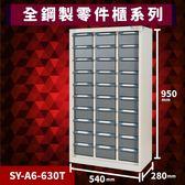 【超耐撞】大富 SY-A6-630T 全鋼製零件櫃 工具櫃 零件櫃 置物櫃 收納櫃 抽屜 辦公用具 台灣製造