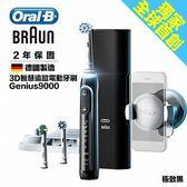 加贈12支牙刷【歐樂B Oral-B】3D智慧追蹤藍芽電動牙刷 Genius9000 極致黑