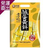 老楊方塊酥 好運來福袋-鹹蛋黃餅4袋組【免運直出】
