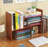 大學生宿舍桌上書架簡易多層書桌置物架辦公室桌面小型書柜收納架 js736『科炫3C』