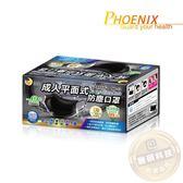 【醫碩科技】菲尼斯NP-13XPHBK時尚酷黑平面型成人防塵口罩/黑色口罩/平面口罩/潮流黑 50入/盒