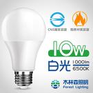 《木林森》10W LED高效能球泡 WA2W21-10 (白光 / 黃光) 通過台灣CNS國家認證